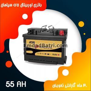 باتری 55 آمپر اوربیتال EFB سپاهان