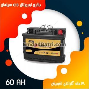 باتری 60 آمپر اوربیتال EFB سپاهان